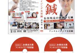 【過去受講済み(2020年以降)】アンチエイチング美容鍼DVDのみ購入