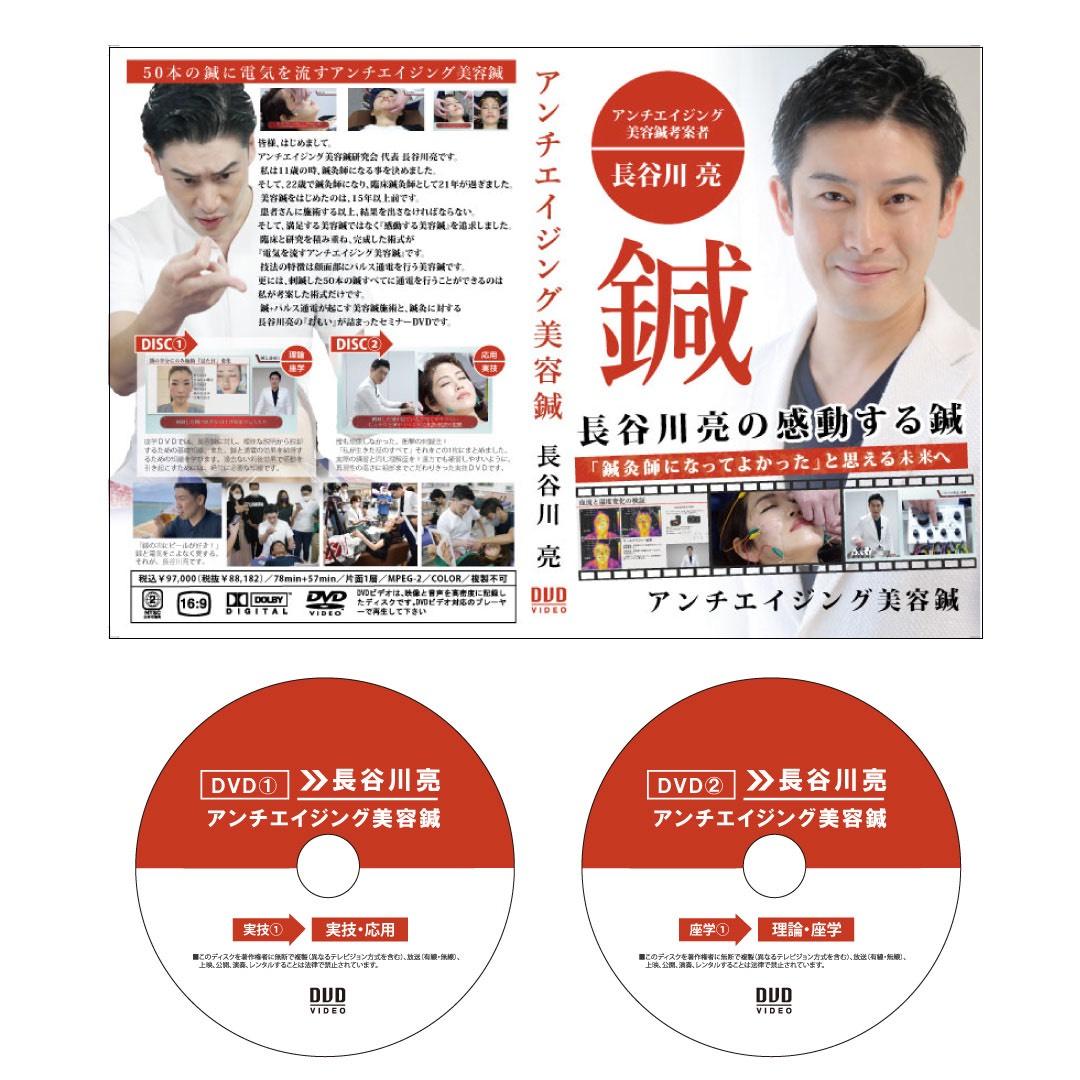 【新規受講の方はこちら】アンチエイチング美容鍼DVD+最新版教科書付き